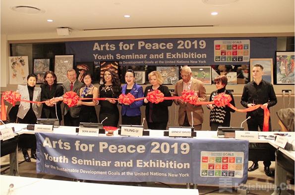 艺术促和平青年论坛暨艺术展在联合国举行